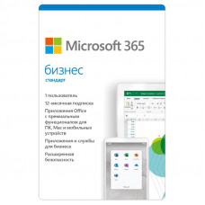Microsoft 365 Бизнес Стандарт (подписка на 1 год)