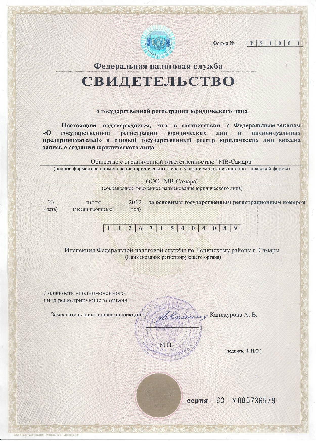 Регистраций ооо самара регистрация ип в ффомс